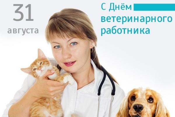 таких день ветеринарного работника россии неудивительно, что